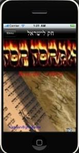 Hok le Israël de Paul Bennaim