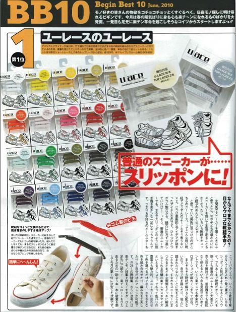 U-Lace #1 Product Begin Best 10