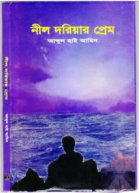 Nil Dariar Prem. The Bangla Book of Poetry.