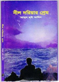 Nil Dariar Prem. The Bangla Book of Poetry.