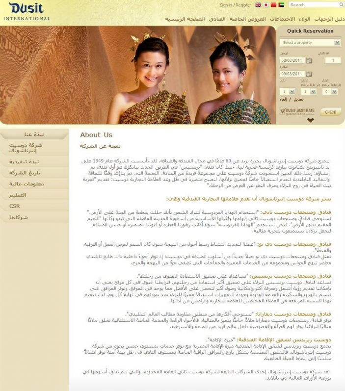 dusit thani arabic website