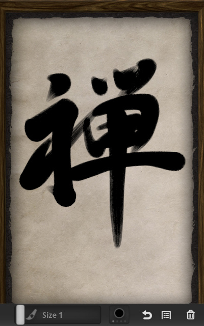 Zen Brush Screen Shot