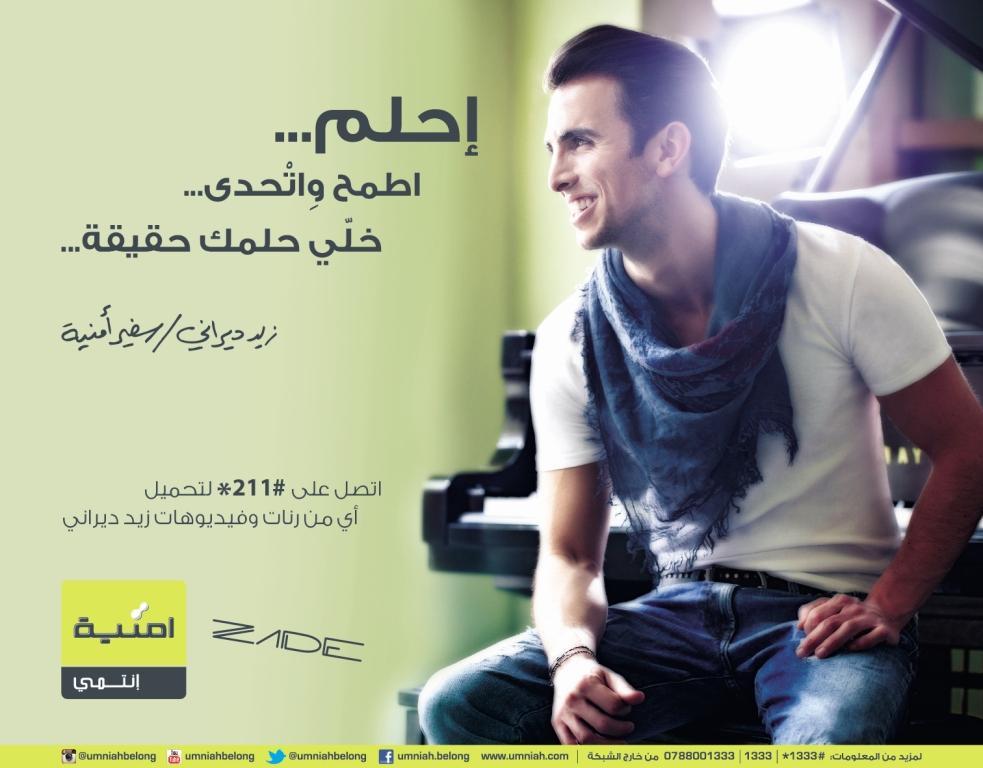 Zade Dirani - Youth Message