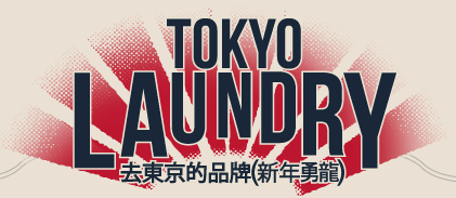 12104730-tokyo-laundry-mid-season-sale