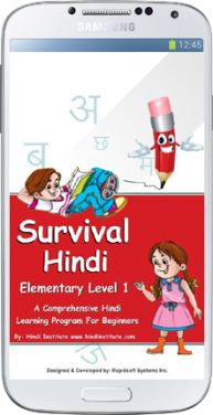 Learn_survival_hindi