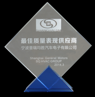 Preh China wins the SGM Award of the SQ HVAC Group for Best Quality Performance.