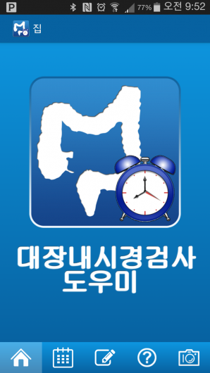 Colonoscopy Helper Korean