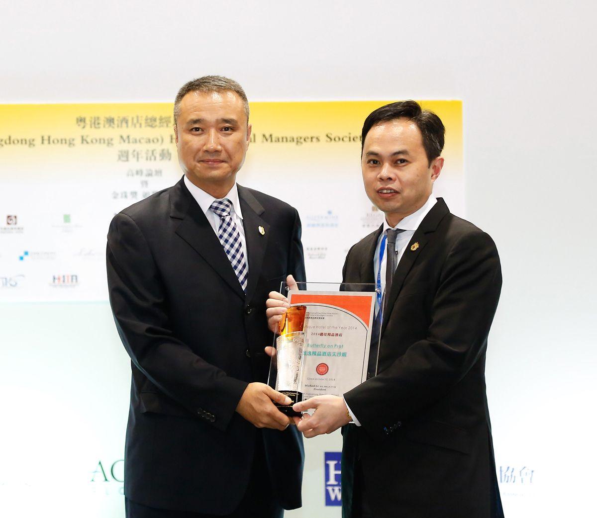 Butterfly on Prat - 2014 GHM Golden Pearl Award