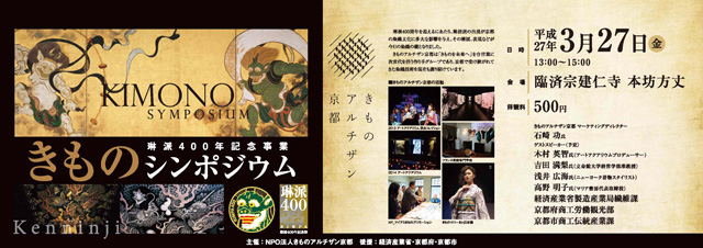 Rinpa 400th Anniversary Kimono Symposium