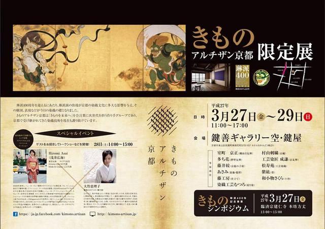 Kimono Artisan Kyoto Special Event