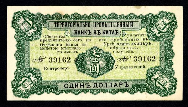 This Bank of Territorial Development, 1915 Urga issue banknote brought $4,130.