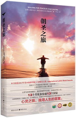 Mandarin edition of WALKING FOR PEACE now available on Amazon.cn, DangDang.com