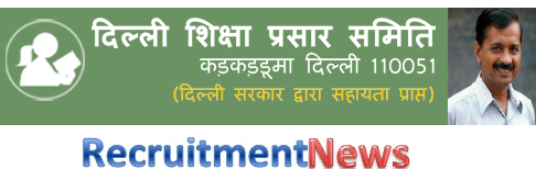 Aajtak updated page with Delhi Education Extension Committee 588 LDC
