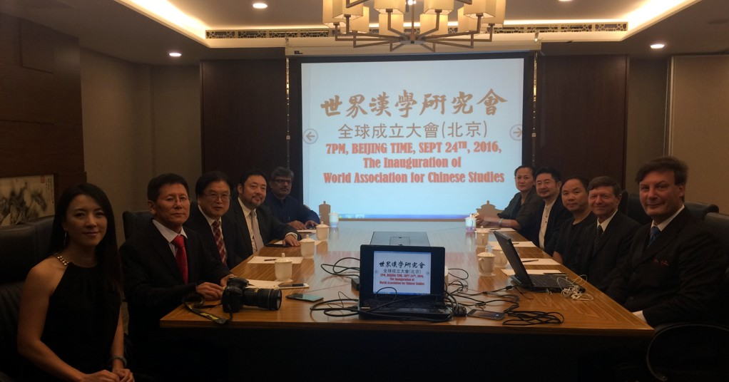 Inaugural Ceremony of World Association for Chinese Studies