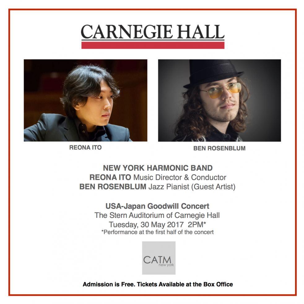 Maestro Reona Ito, Special Guest: Ben Rosenblum