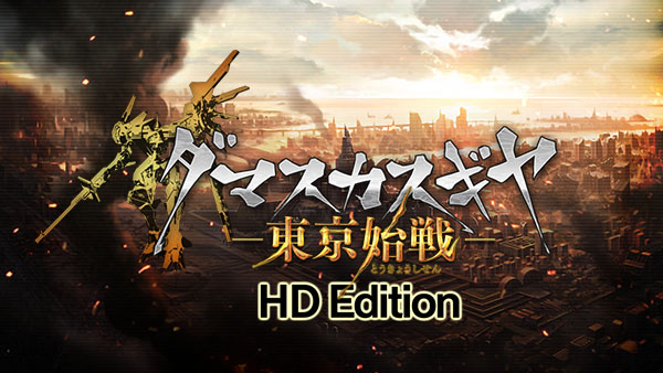 Damascus Gear Operation Tokyo HD Available Today on PSN for PS4
