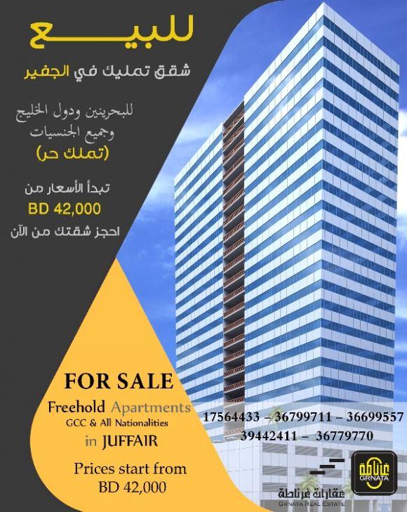 AlFarhan Tower - Freehold Apartments