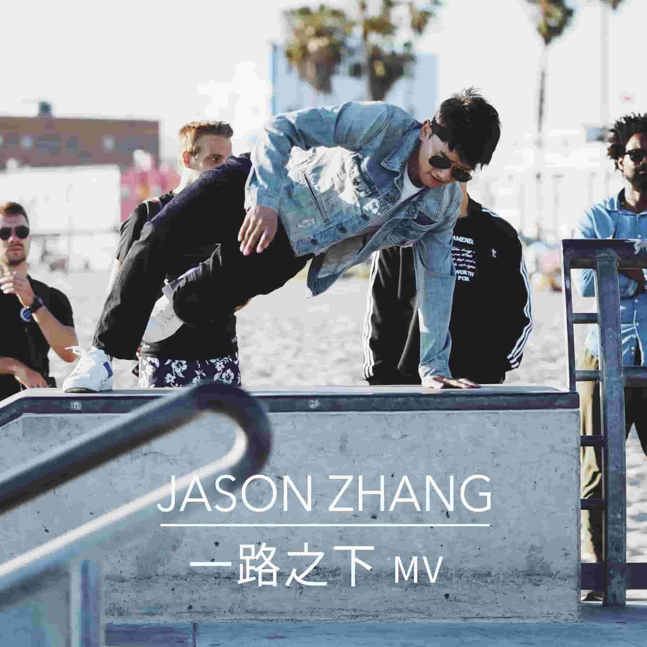 "Jason Zhang - ""FUTURE·LIVE 2"""