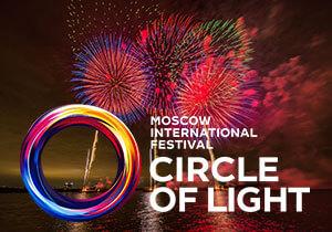 The Circle of Light International Festival 2018