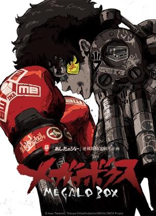 Megalobox Poster