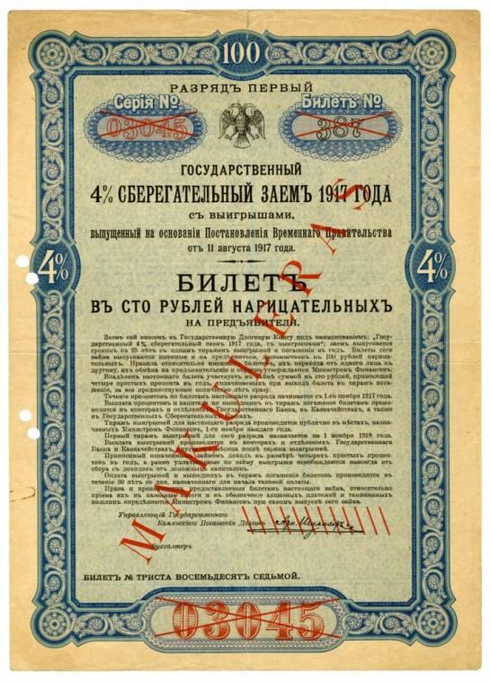 Imperial Russian government, 1917, specimen 4% savings bond ($12,810).