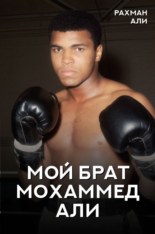 My Brother Muhammad Ali Russian Edition